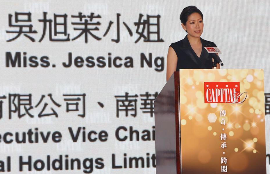 南華金融控股有限公司執行副主席吳旭茉小姐致歡迎辭
