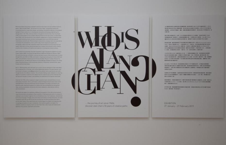 《誰是陳幼堅自1960年代 的藝術旅程 》