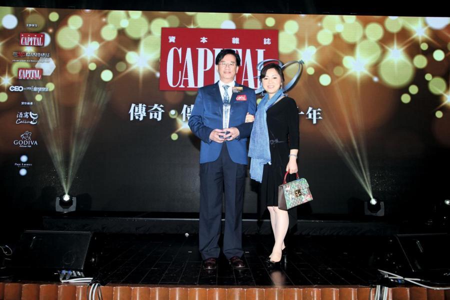 李錦堂伉儷榮獲《資本雜誌》頒發「CEO of the year 2017」大獎。