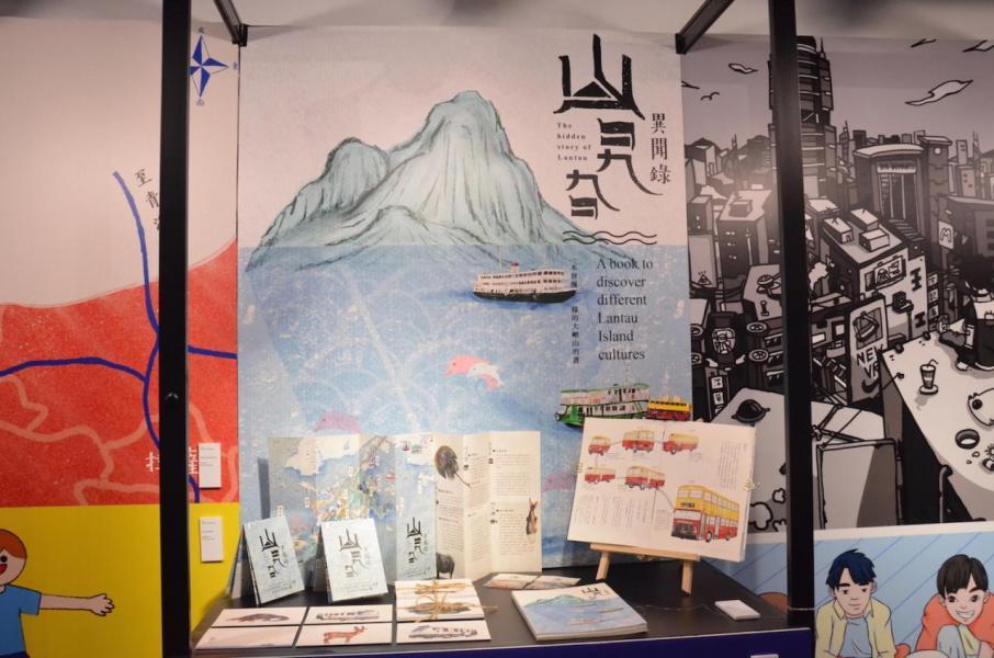 Chan Nga Man - The hidden story of Lantau