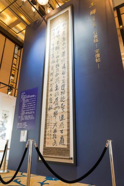 王鐸巨幅行書作品「臨宋儋帖」長達近4米,作於王鐸39歲之時。