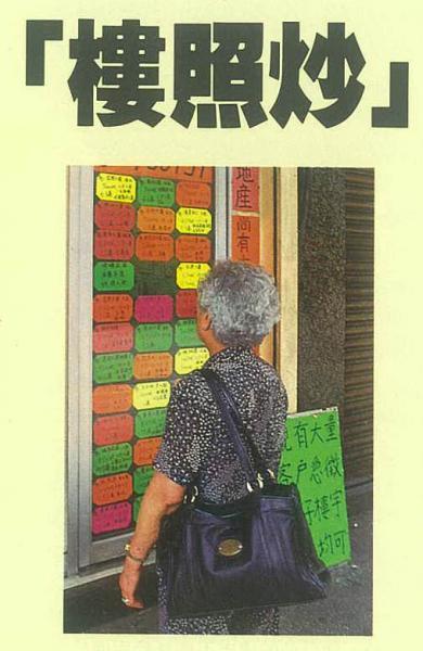 1988年《資本雜誌》描述,「樓照炒」是香港人習以為常的生活方式。