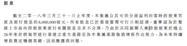 上市前派股息6,000,000坡元。