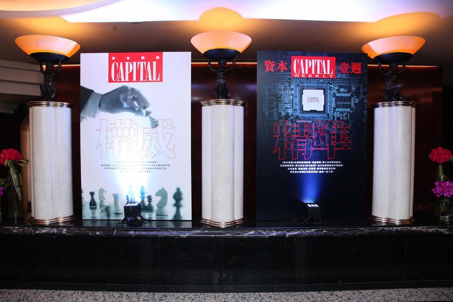 會場入口置放的展示板,以本刊旗下四本刊物封面為素材,表達本刊理念