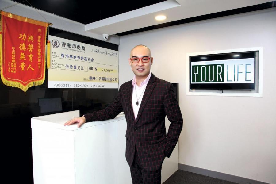 優樂生活國際有限公司捐助50萬元予香港華商慈善基金會。