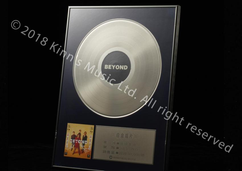 《繼續革命》白金唱片