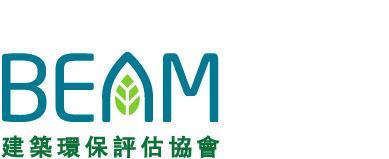 評估機構:建築環保評估協會