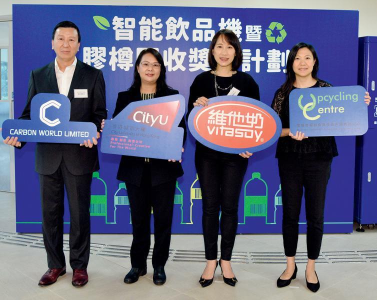維他奶與香港城市大學合作,推出「智能飲品售賣機暨膠樽回收獎賞計劃」推動可持續發展。