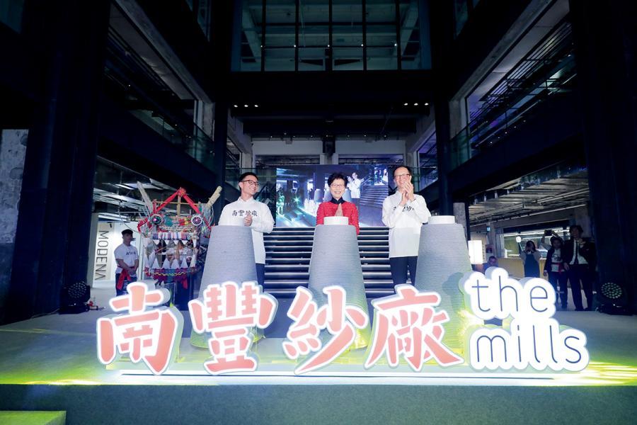 行政長官林鄭月娥早前為南豐紗廠重開主持揭幕儀式。