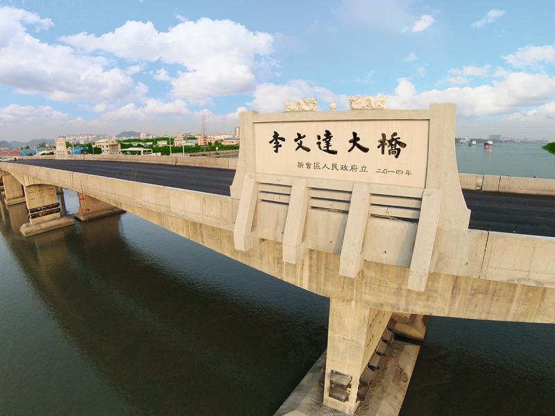 2014年,新會「李文達大橋」落成,以表揚李文達對當地社會的貢獻。