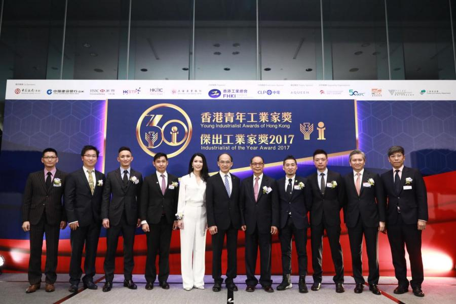 工總主席郭振華(中)與2017年「傑出工業家獎」及「香港青年工業家獎」得主合照。
