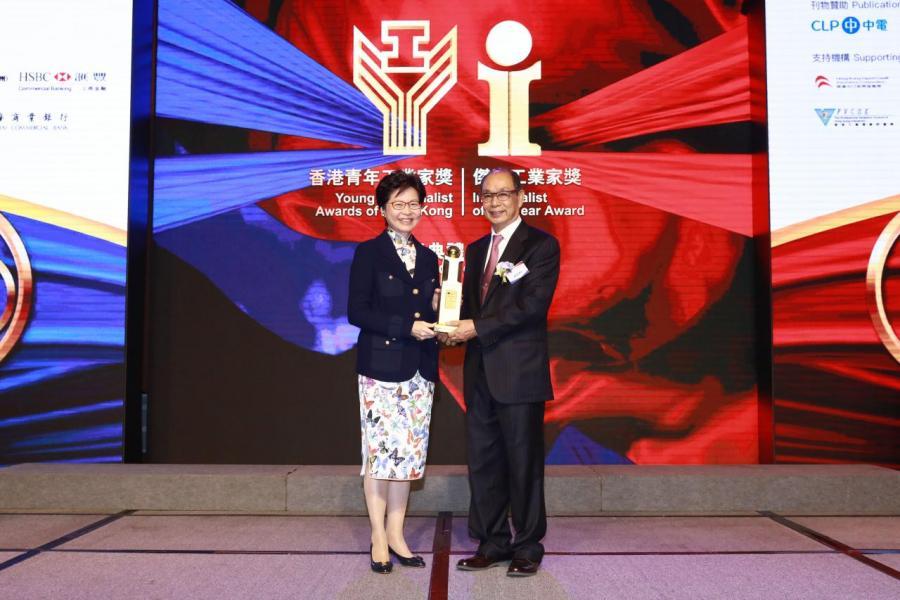行政長官林鄭月娥頒發2017年「傑出工業家獎」予葉傑全博士。