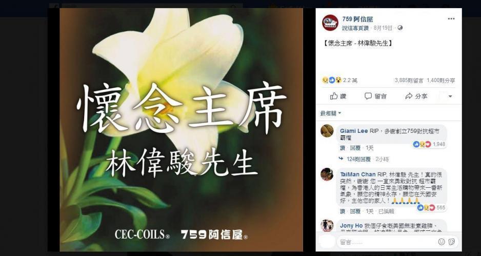 對於林偉駿猝逝,不少人大感愕然及不捨,有近4,000位網民在759阿信屋facebook粉絲專頁留言悼念。