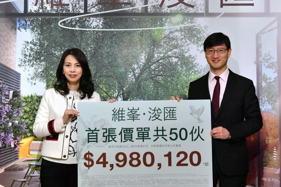 以細單位為主的維峰.浚匯首張價單入場費少於500萬元。