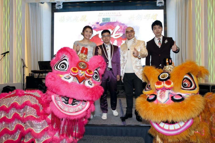 優樂生活國際有限公司新春晚宴。