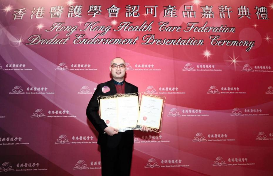 產品獲香港醫護學會認可。
