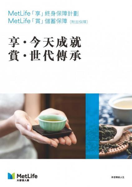 香港大都會人壽新推的產品MetLife「享」提供終身保障及MetLife「賞」儲蓄保障,供客戶世代傳承的儲蓄保障。